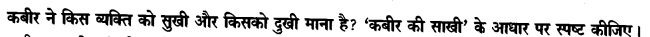 Chapter Wise Important Questions CBSE Class 10 Hindi B -साखी 22