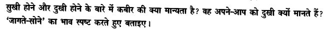 Chapter Wise Important Questions CBSE Class 10 Hindi B -साखी 26