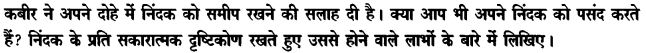 Chapter Wise Important Questions CBSE Class 10 Hindi B -साखी 3