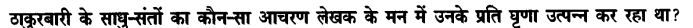 Chapter Wise Important Questions CBSE Class 10 Hindi B - हरिहर काका 101