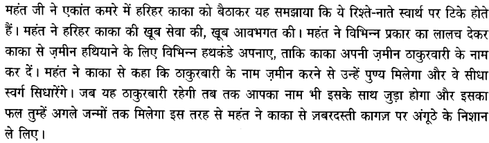Chapter Wise Important Questions CBSE Class 10 Hindi B - हरिहर काका 15