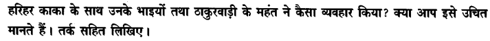 Chapter Wise Important Questions CBSE Class 10 Hindi B - हरिहर काका 16