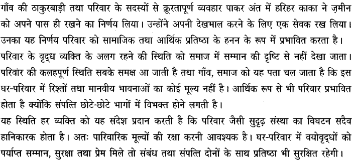 Chapter Wise Important Questions CBSE Class 10 Hindi B - हरिहर काका 2
