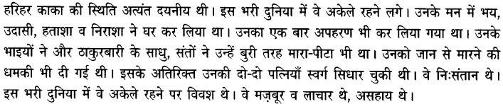 Chapter Wise Important Questions CBSE Class 10 Hindi B - हरिहर काका 33