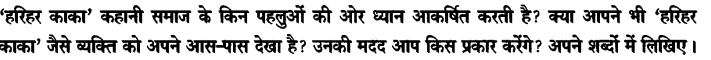 Chapter Wise Important Questions CBSE Class 10 Hindi B - हरिहर काका 42