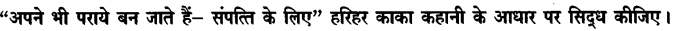 Chapter Wise Important Questions CBSE Class 10 Hindi B - हरिहर काका 52