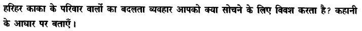 Chapter Wise Important Questions CBSE Class 10 Hindi B - हरिहर काका 54