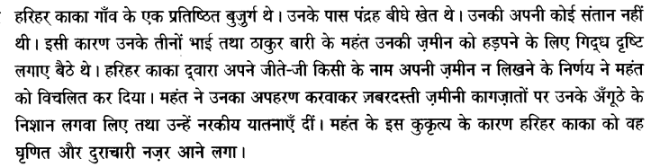 Chapter Wise Important Questions CBSE Class 10 Hindi B - हरिहर काका 67