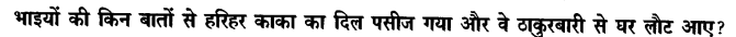 Chapter Wise Important Questions CBSE Class 10 Hindi B - हरिहर काका 80