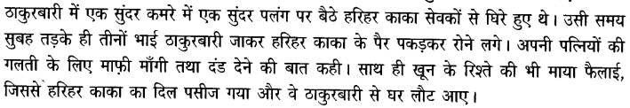 Chapter Wise Important Questions CBSE Class 10 Hindi B - हरिहर काका 81