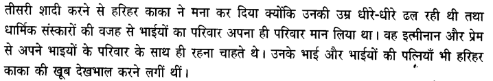 Chapter Wise Important Questions CBSE Class 10 Hindi B - हरिहर काका 85