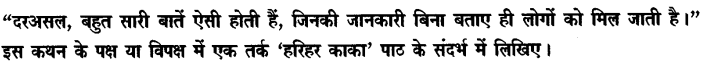 Chapter Wise Important Questions CBSE Class 10 Hindi B - हरिहर काका 99