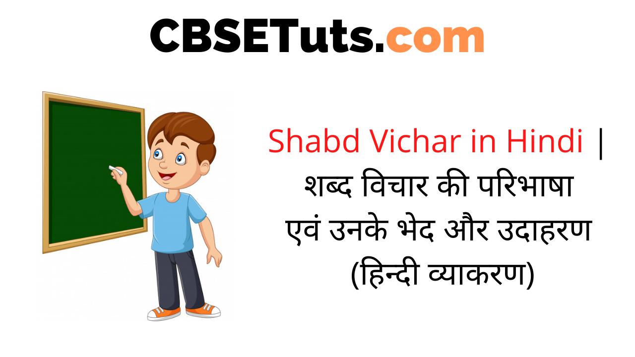 Shabd Vichar in Hindi  शब्द विचार की परिभाषा एवं उनके भेद और उदाहरण (हिन्दी व्याकरण)