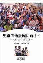 日本の児童労働—歴史にみる児童労働の社会・経済メカニズム-