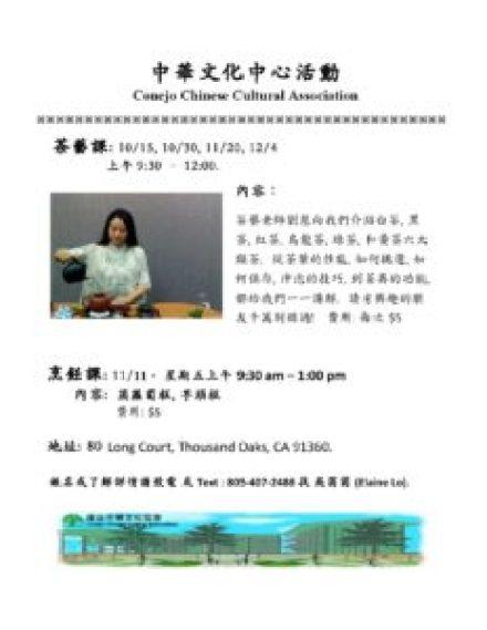 ccpc-indoor-activities-11-2016-page-001