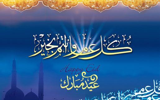 L Uoif Est Heureuse D Annoncer Aux Musulmans De France Que Le Aid Al