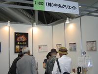 健康食品展2011