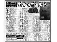 東京スポーツの記事