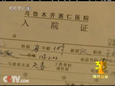 烏魯木齊惠仁醫院入院證圖片