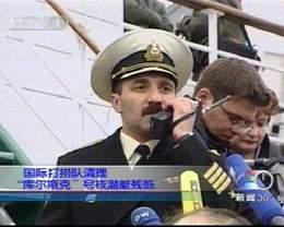 """國際打撈隊清理""""庫爾斯克""""號核潛艇殘骸"""