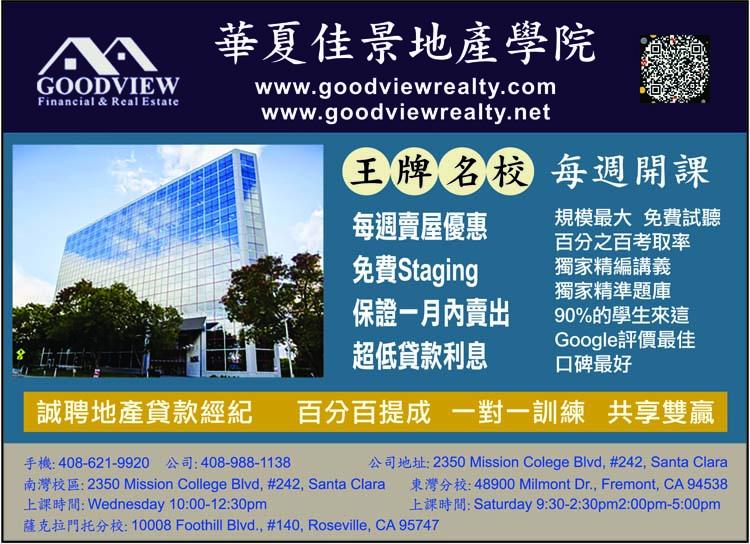 華夏佳景地產及貸款公司介紹_電話_地址_營業時間-華人工商網