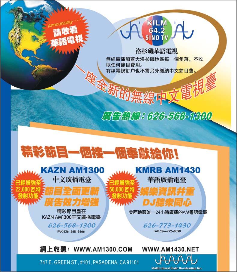 AM1300‧AM1600 中文廣播電臺介紹_電話_地址_營業時間-華人工商網