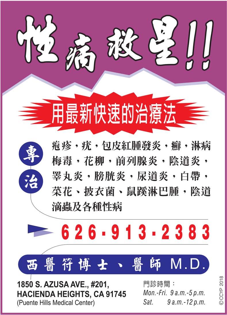 符邦寧醫學博士─泌尿專科介紹_電話_地址_營業時間-華人工商網