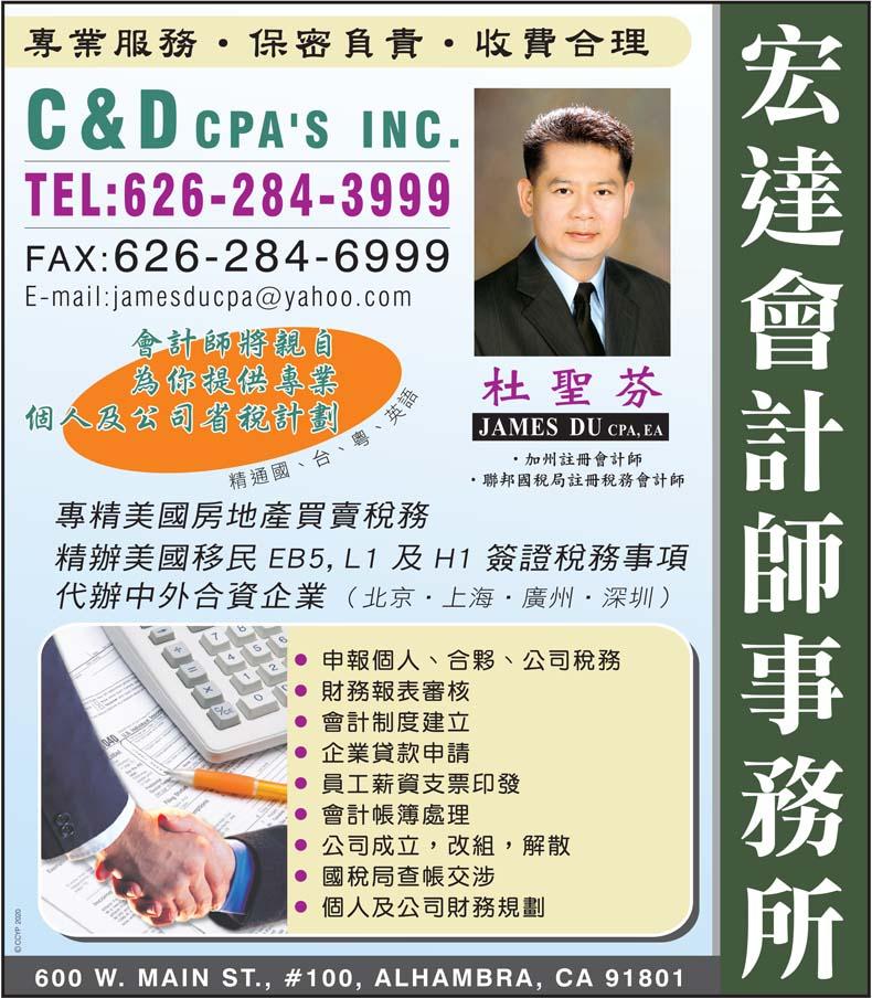 宏達會計師事務所介紹_電話_地址_營業時間-華人工商網
