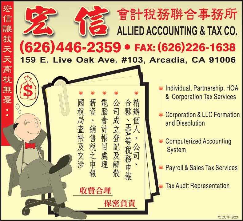 宏信會計稅務聯合事務所介紹_電話_地址_營業時間-洛杉磯最大的華人商家資訊平臺