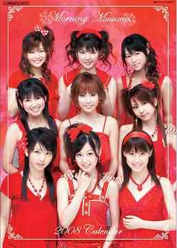 Morning Musume 2008 Calendar