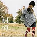 Ai No Hoshi/HANAMUKE no melody