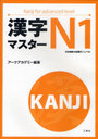 KANJI for beginners Japanese Language Proficiency Test / Arc academy