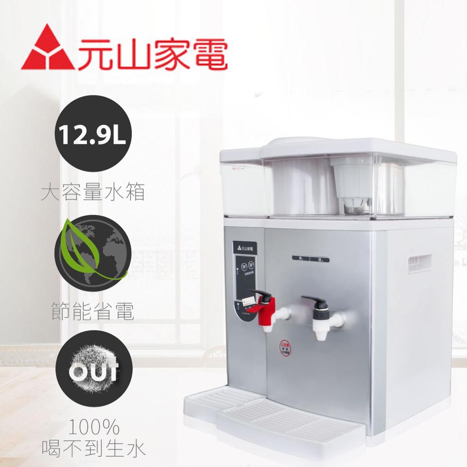 元山 12.9L 蒸汽式溫熱開飲機(YS-8305DWG) - 燦坤線上購物 - LINE購物