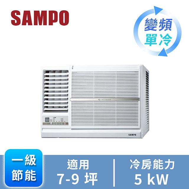聲寶窗型變頻單冷空調(左吹) AW-PC50DL | 燦坤線上購物~燦坤實體守護