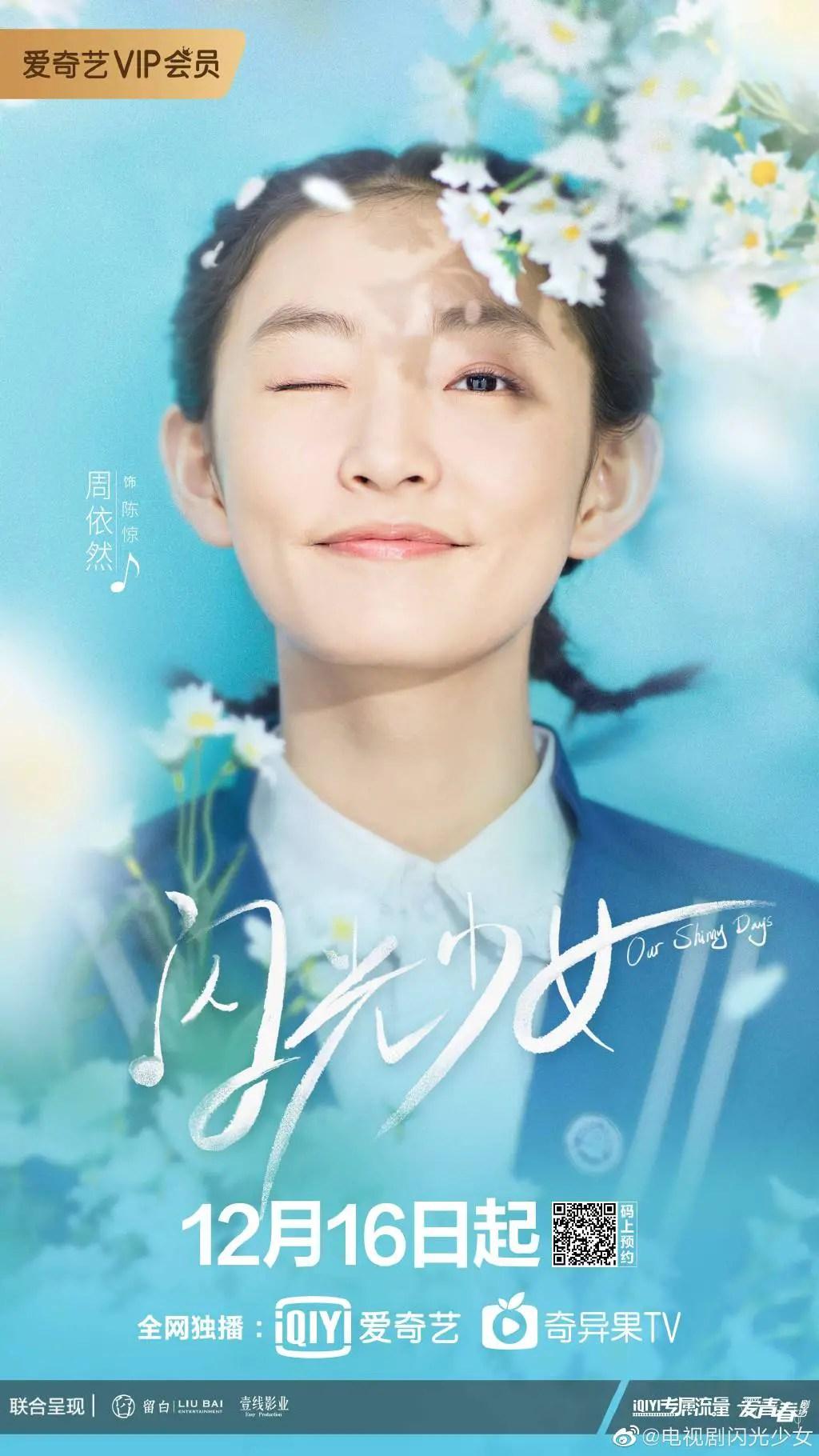 Zhou Yi Ran
