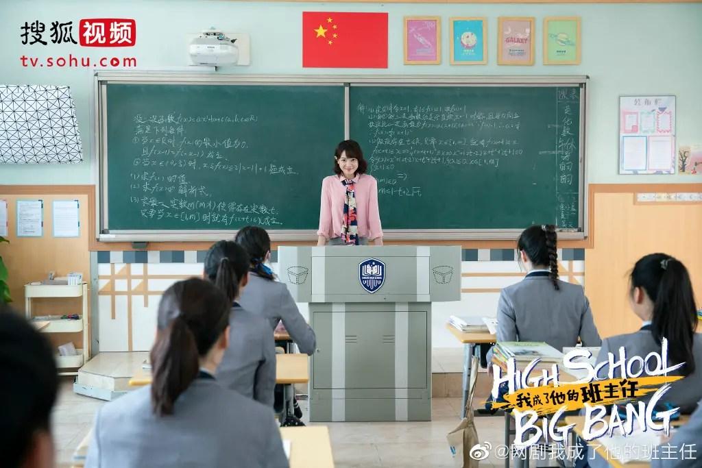 High School Big Bang Still 3