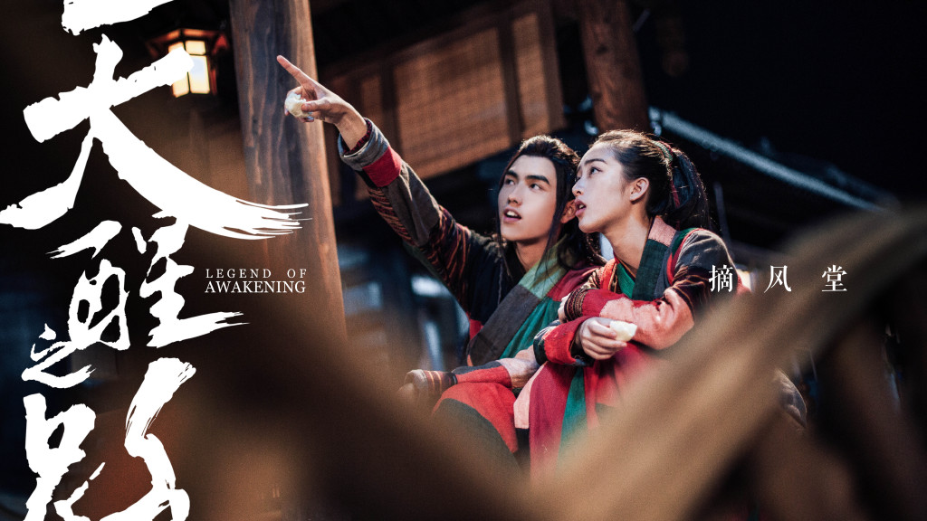Legend Of Awakening Still 1