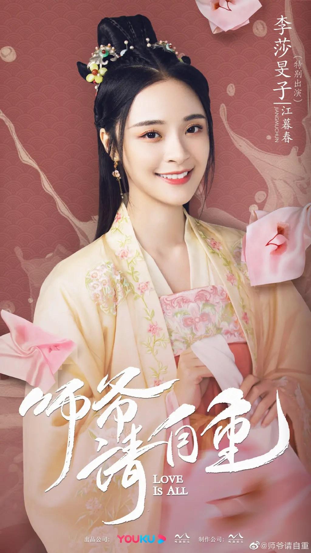 Li Sha Min Zi