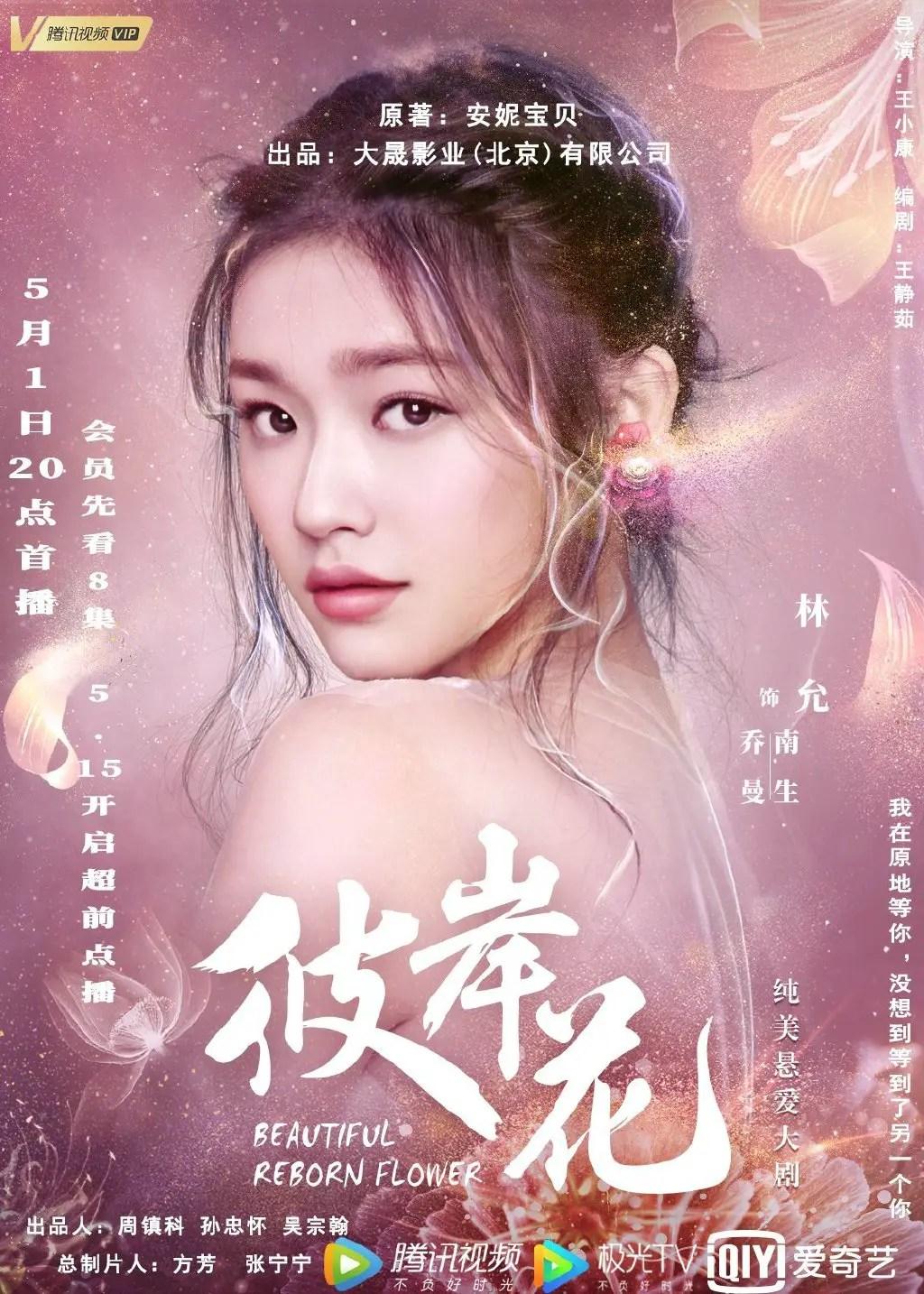 Lin Yun
