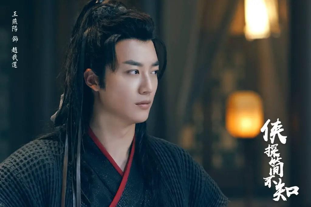 Wang Yan Yang