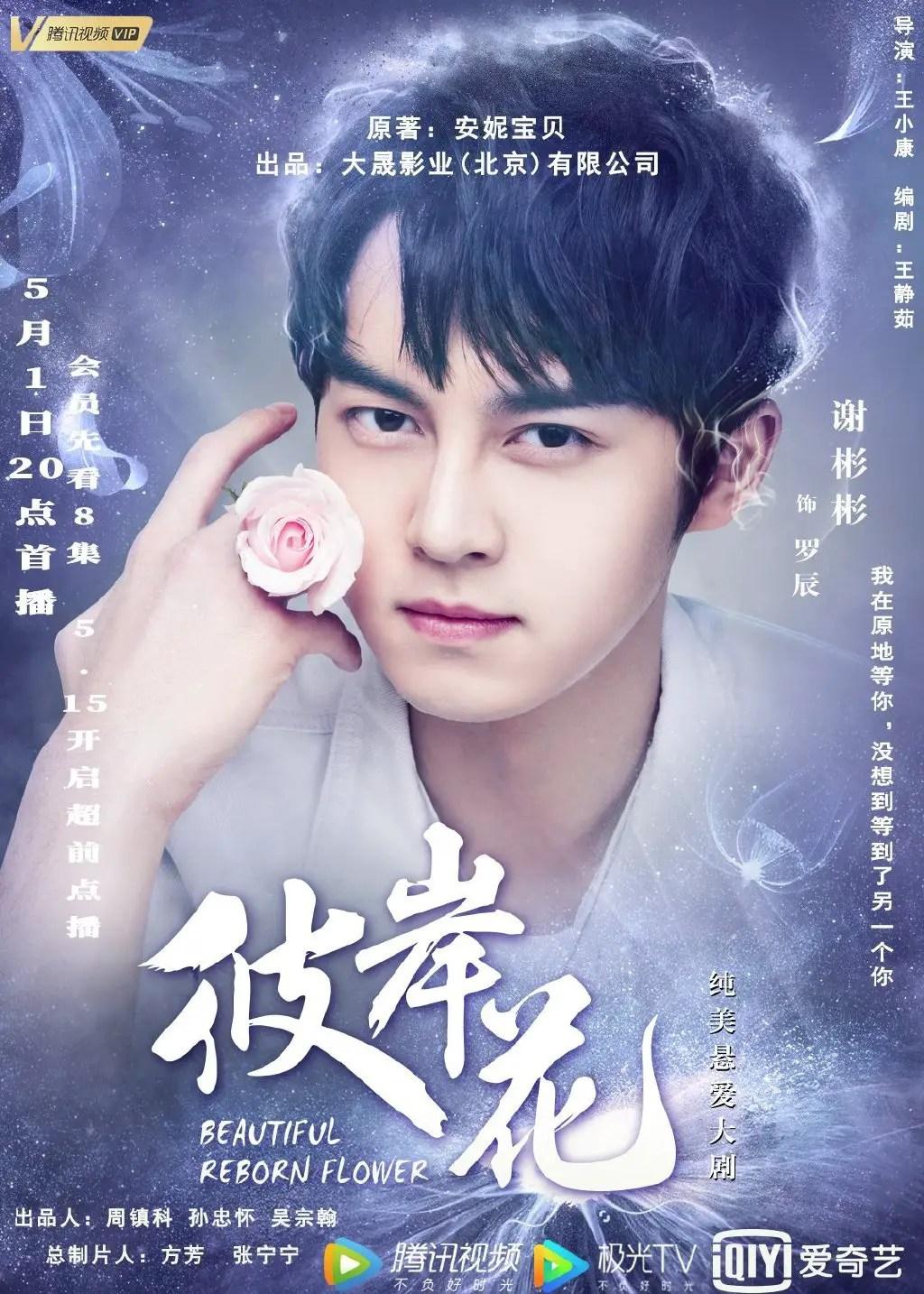 Xie Bin Bin