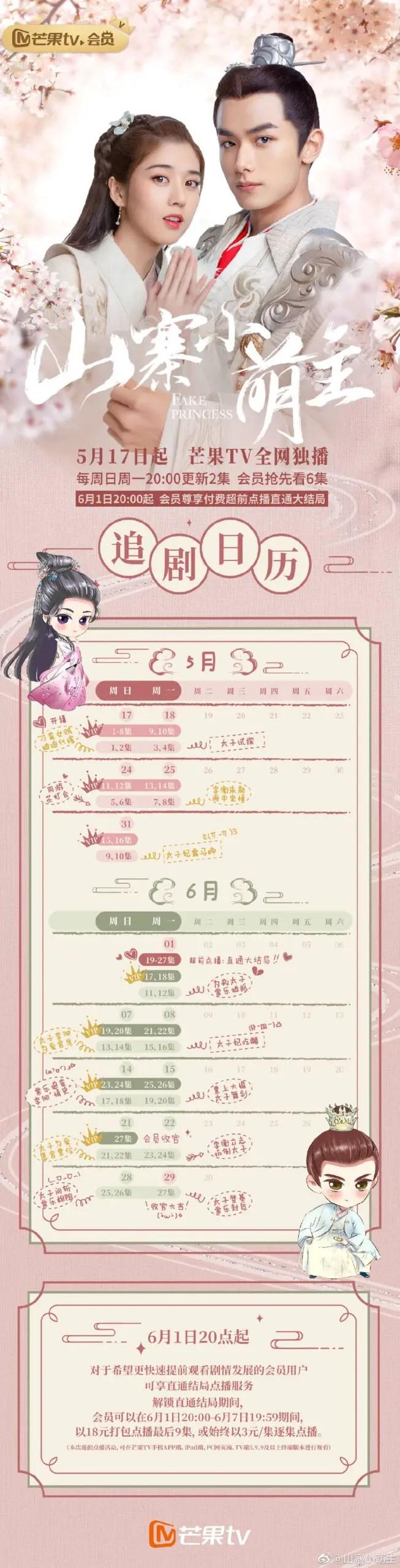 Fake Princess Airing Calendar