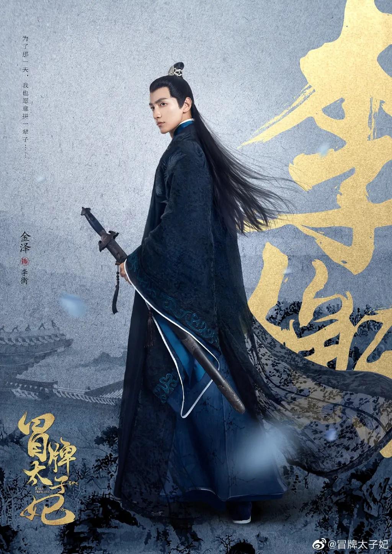 Jin Ze