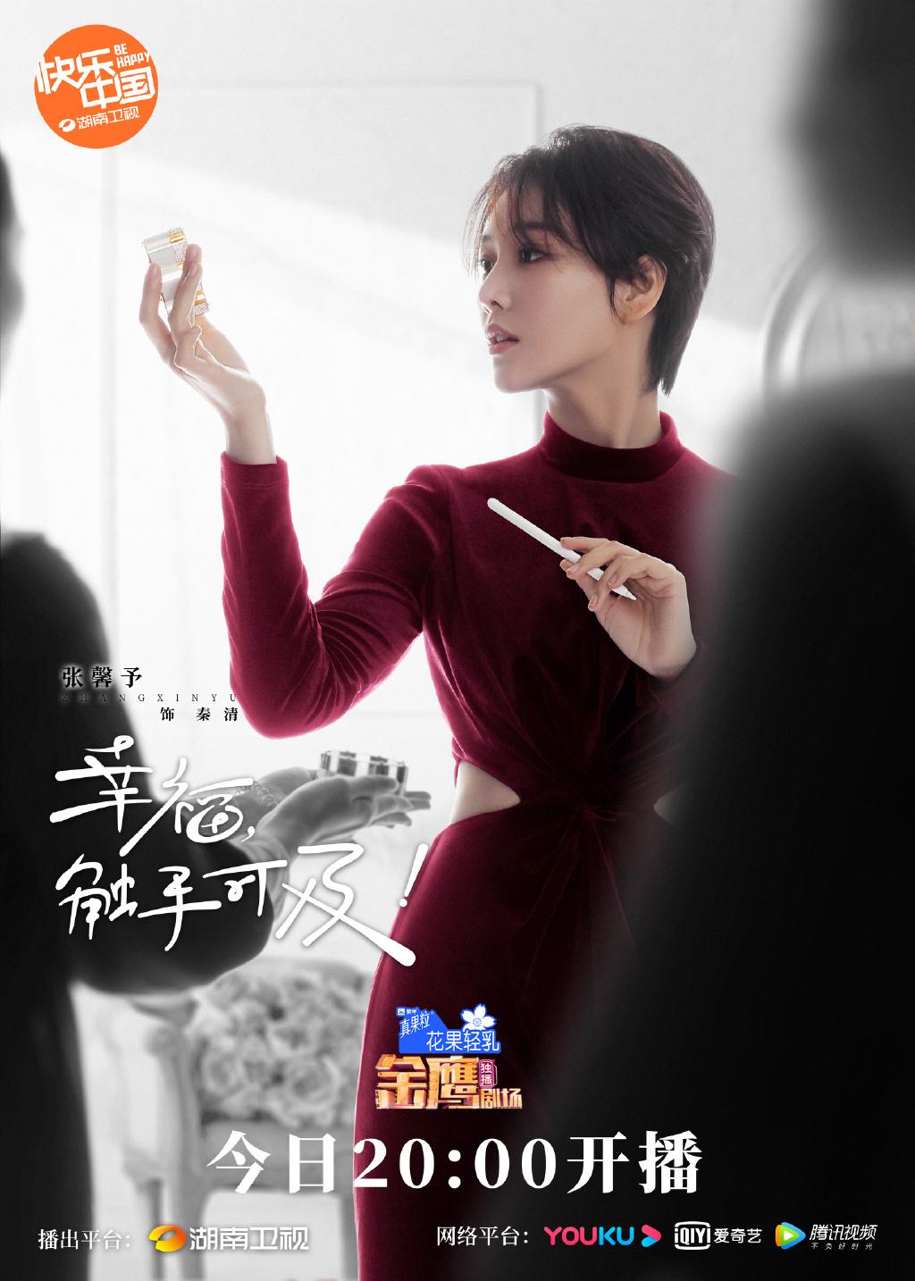 Love Advanced Zhang Xin Yu
