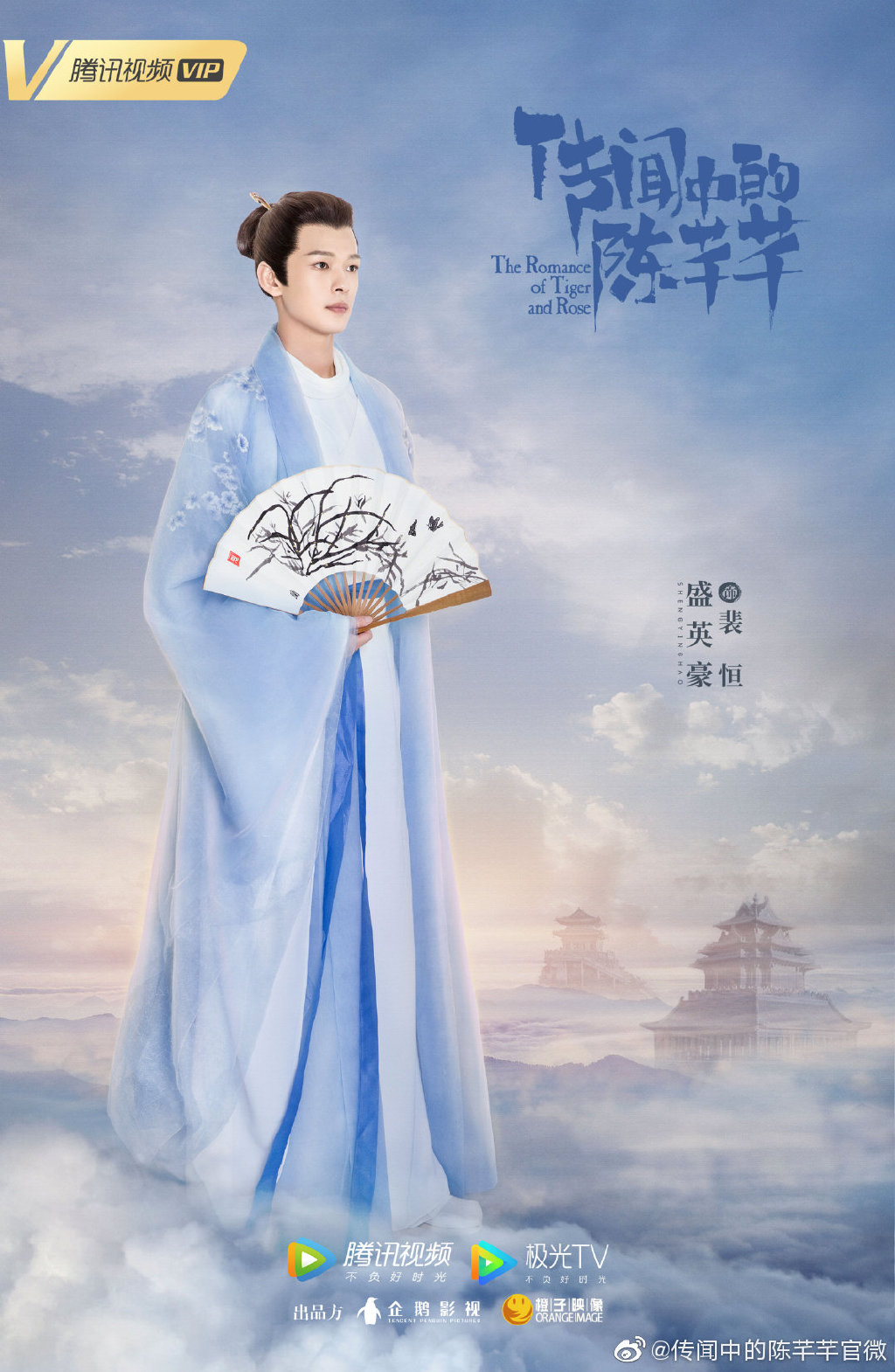 Sheng Ying Hao