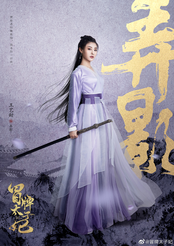 Wang Yi Tian