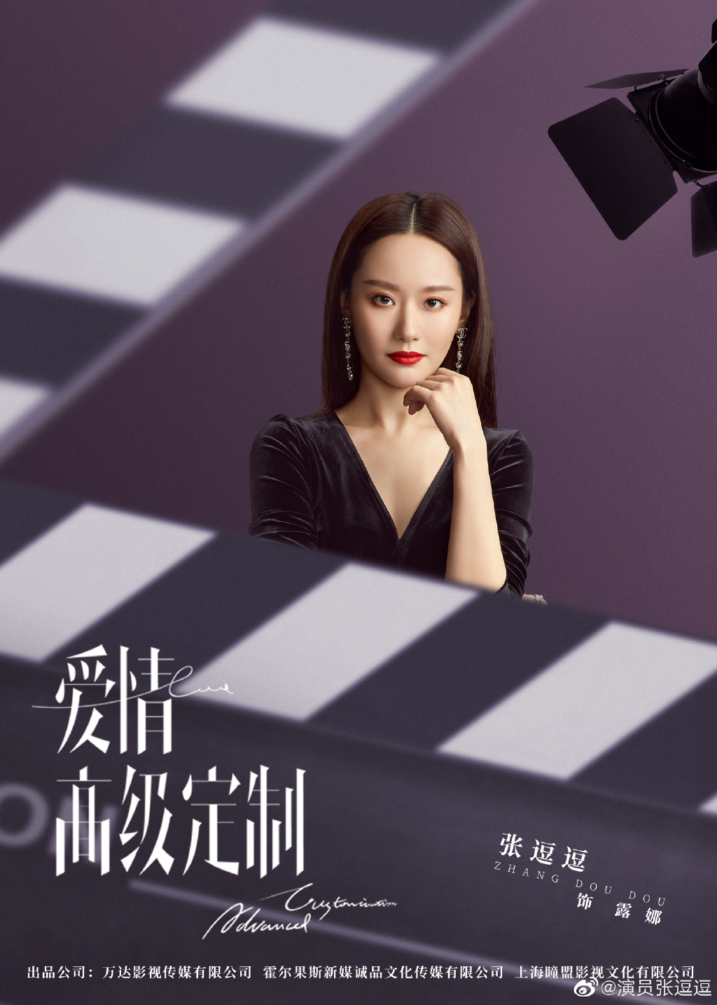 Zhang Dou Dou
