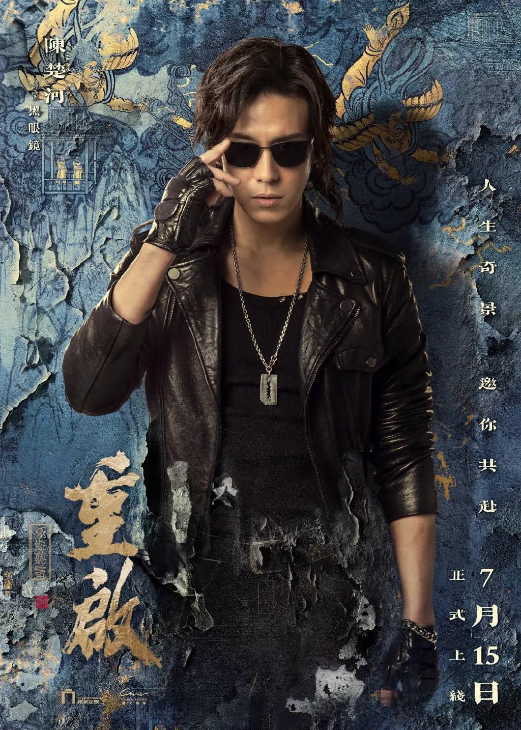 Chen Chu He