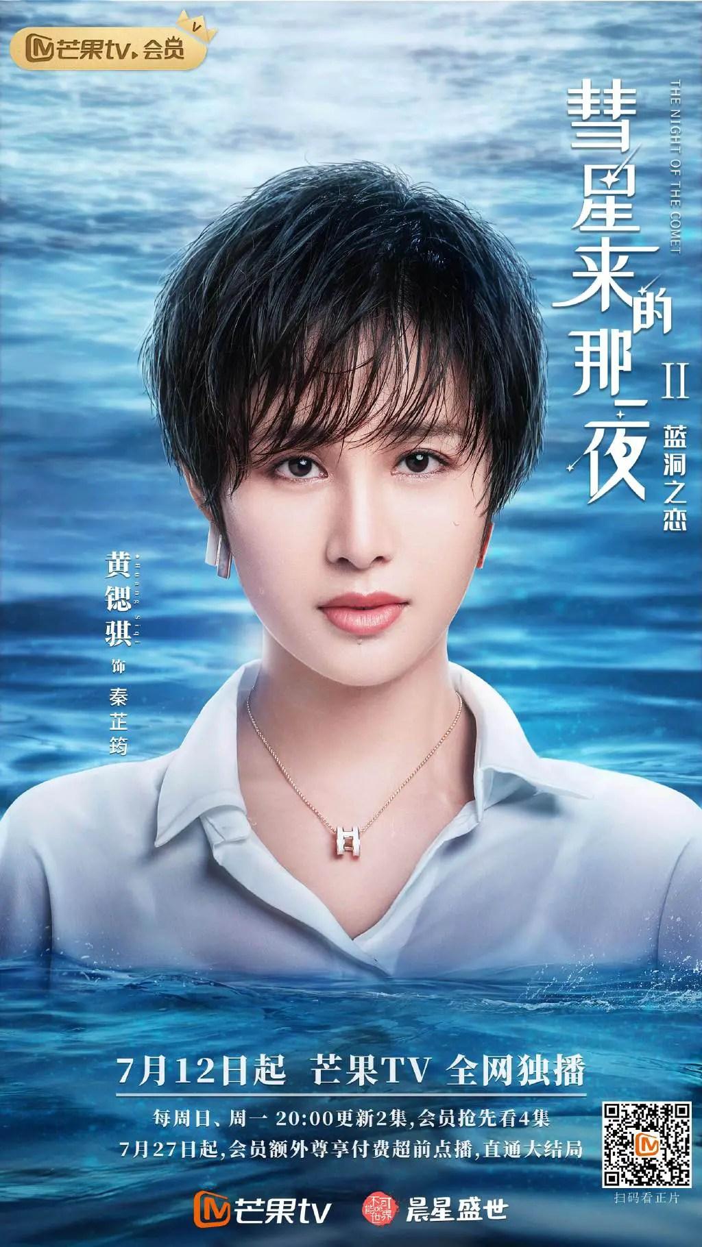 Huang Si Qi