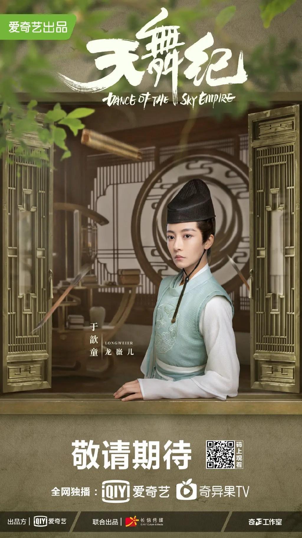 Yu Xin Tong